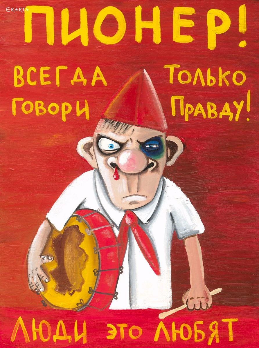 Картина «Плакат, призывающий говорить правду». Художник Вася Ложкин. Купить  репродукцию картины. – интернет-магазин Erarta Shop